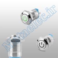 پوش باتن / کلید فلزی ON/OFF چراغ دار سبز قطر 12mm ضد آب 12 ولت