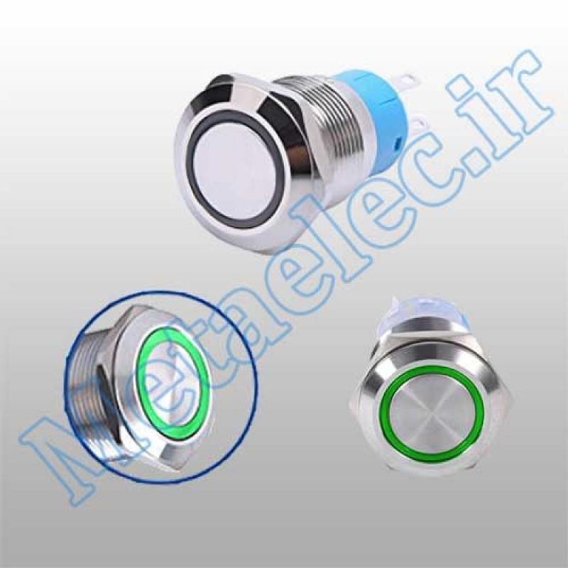 پوش باتن / کلید فلزی ریستی Reset چراغ دار سبز قطر 19mm ضد آب 12-24 ولت