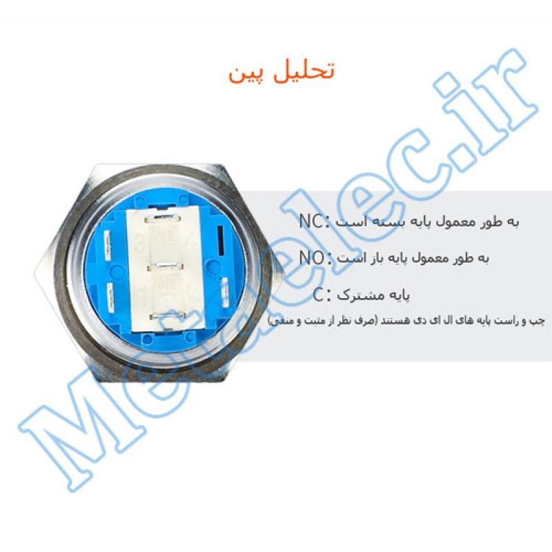 پوش باتن / کلید فلزی ریستی Reset چراغ دار دو رنگ سبز و قرمز قطر 22mm ضد آب 12 ولت