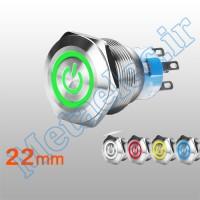 پوش باتن / کلید فلزی ON/OFF چراغ دار سبز قطر 22mm ضد آب 12 ولت
