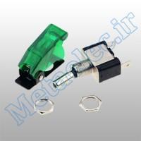 کلید ON/OFF چراغ دار (سبز) بهمراه محافظ /ASW-07G